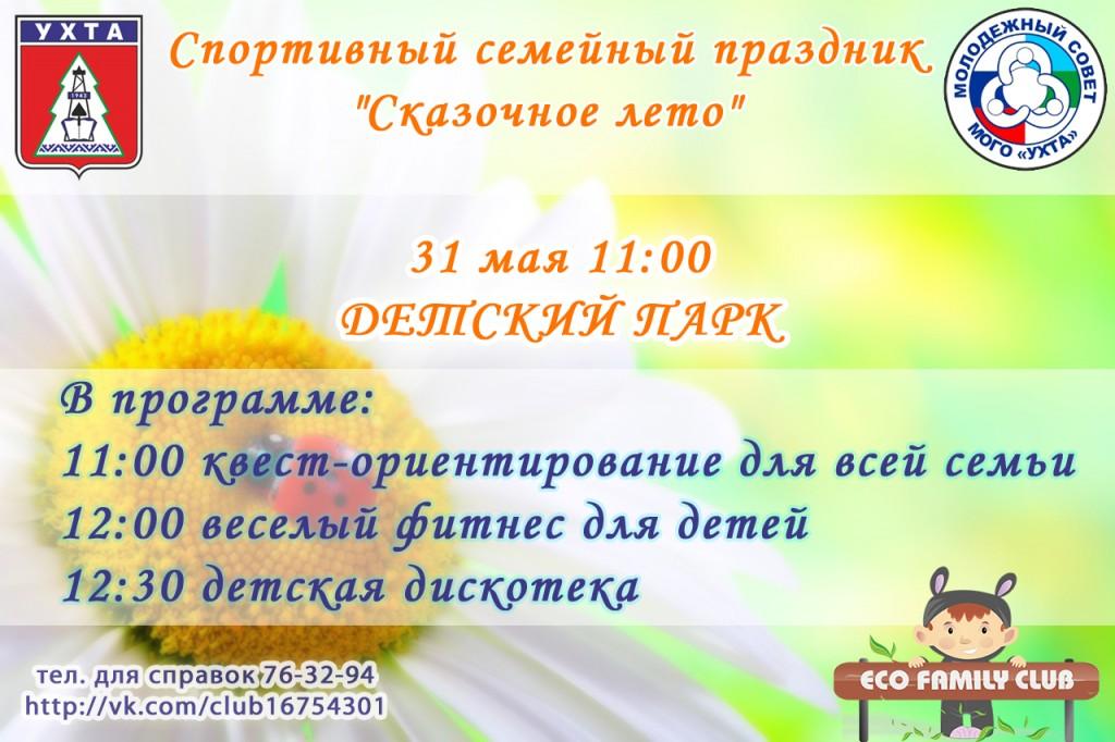 афиша для детского мероприятия (1)