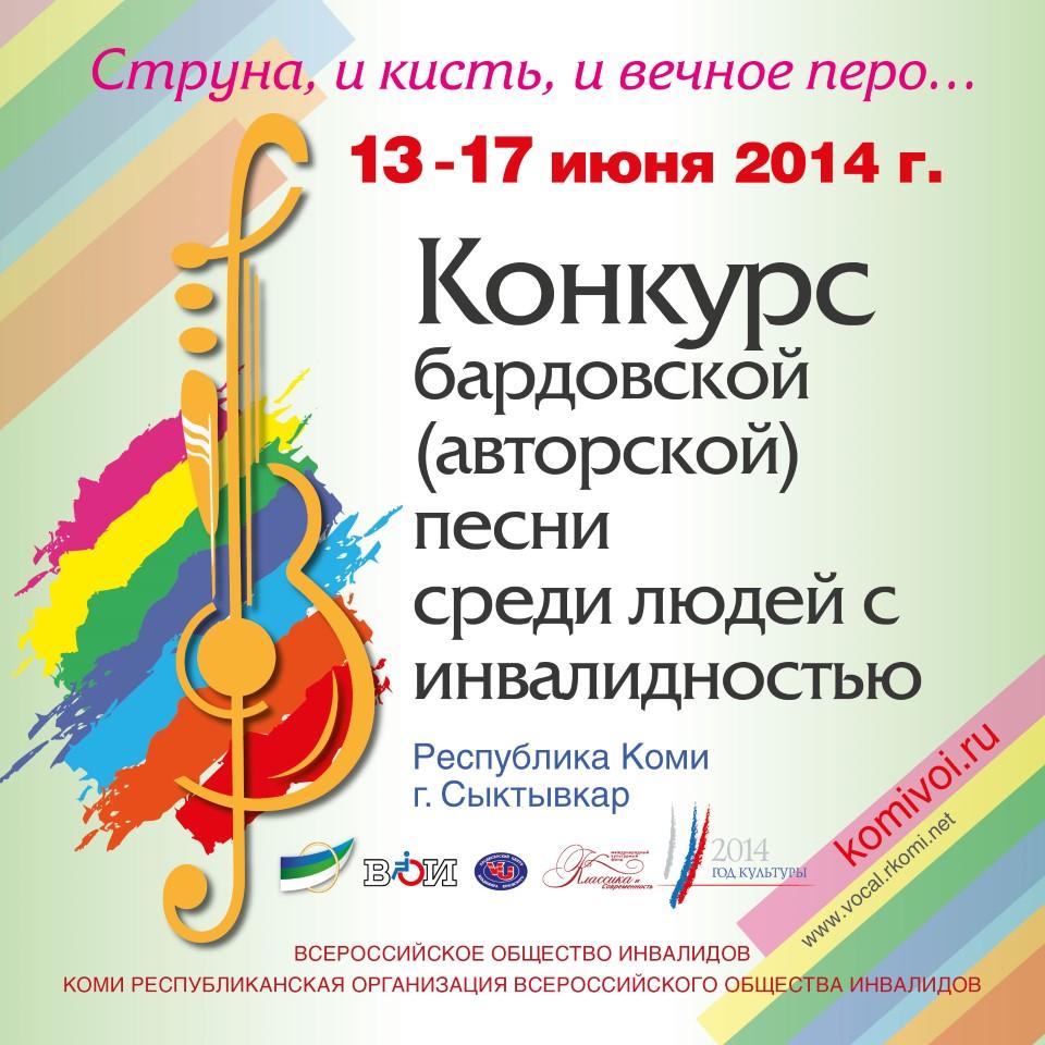 Конкурсы бардовской песни