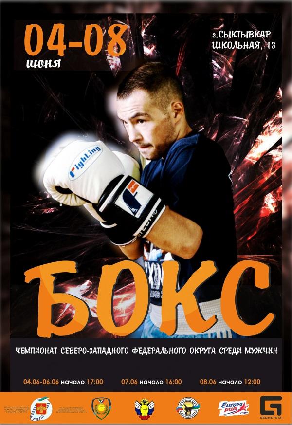 ЧСЗФО по боксу