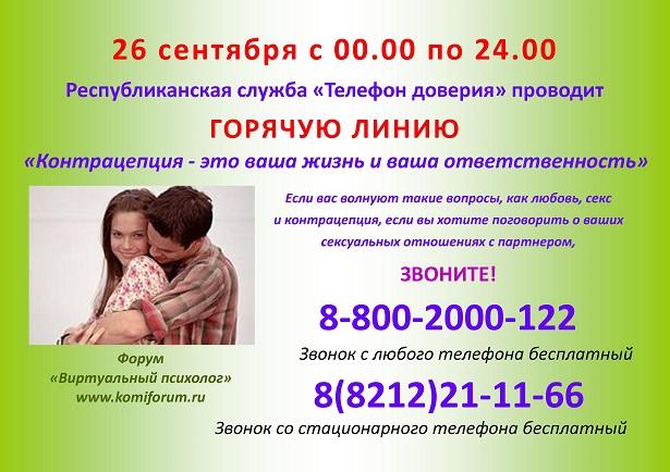 Номер телефона с кем можно поговорить осексе
