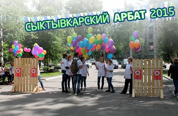 Сыктывкарский Арбат 2015