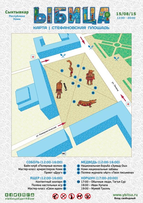 Карта фестиваля часть I