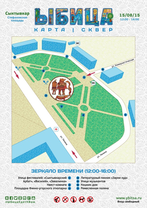 Карта фестиваля часть II