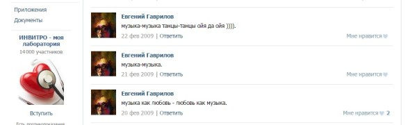 Гаврилов 2