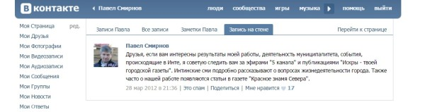 Смирнов 2 (пресс-служба)