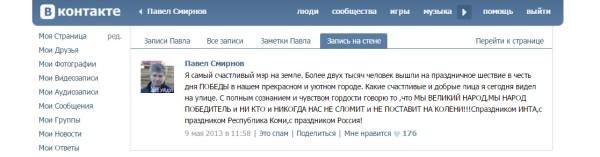 Смирнов 4
