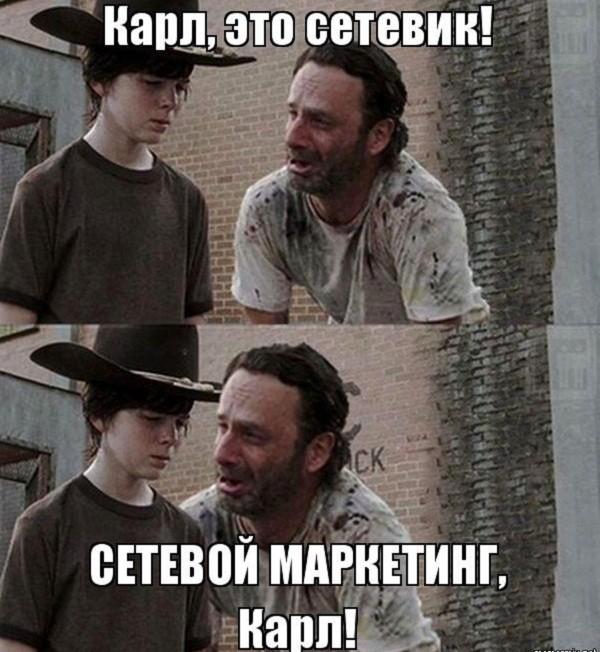 Сети, Карл!