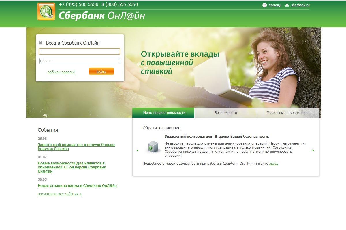 """До 31 июля в Сбербанке можно бесплатно открыть счет и подключить """"Сбербанк Бизнес Онлайн"""""""