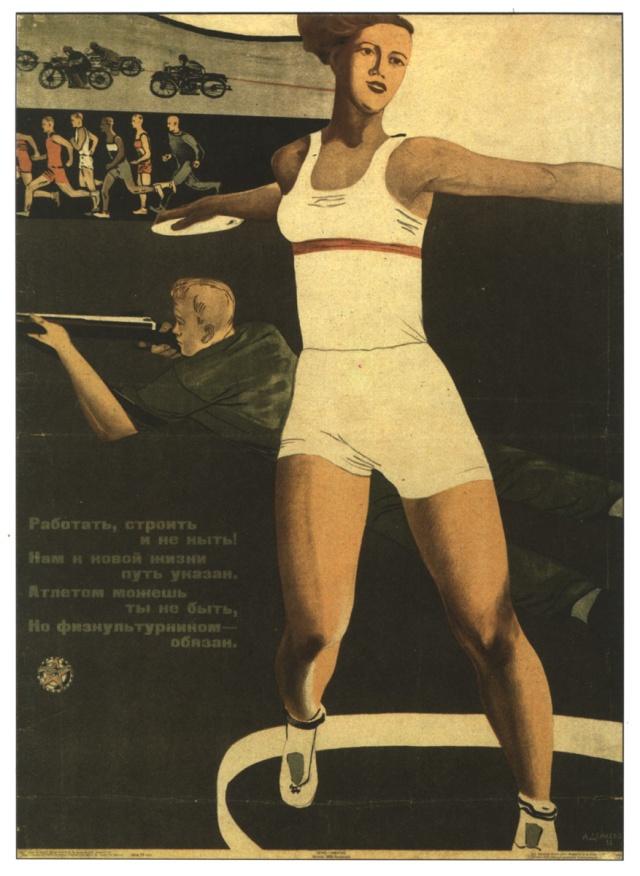 плакат физкультура