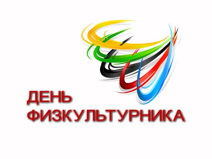 День физкультурника в Сыктывкаре пройдёт на четырех площадках