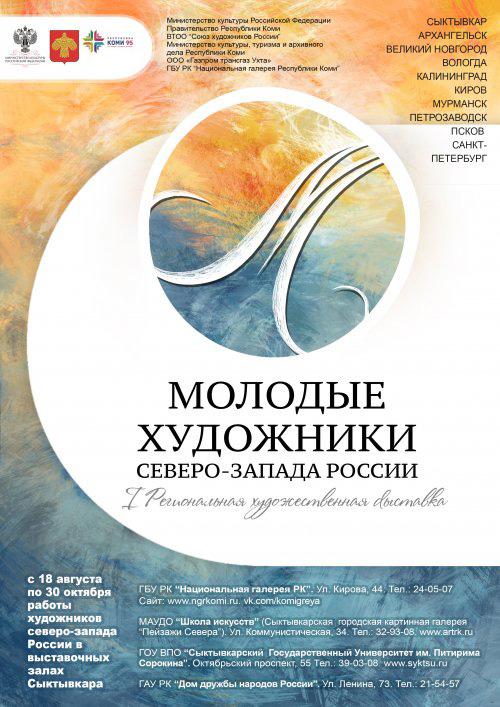 I региональная художественная выставка «Молодые художники Северо-Запада России»