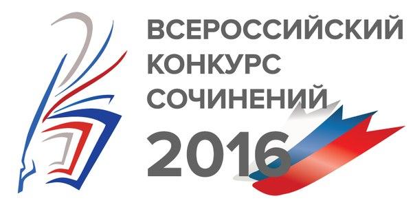 Объявлен Всероссийский конкурс сочинений - 2016