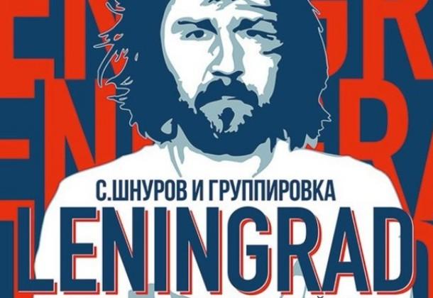 Шнуров выбрал афишу на20-летие «Ленинграда»— Скандальные иневинные