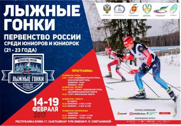 Лыжи-юниоры-600x420