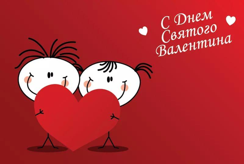 14 февраля день всех влюбленных поздравления
