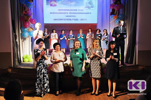 Всероссийский конкурс воспитатель года 2017 года
