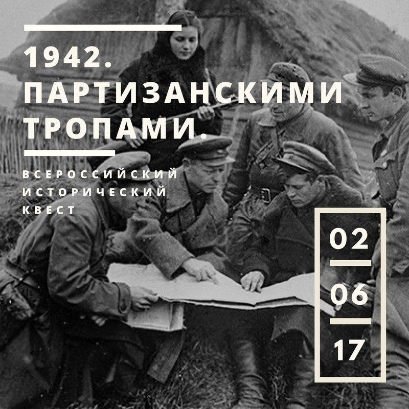 «Волонтеры Победы» приглашают всех желающим пройти партизанскими тропами