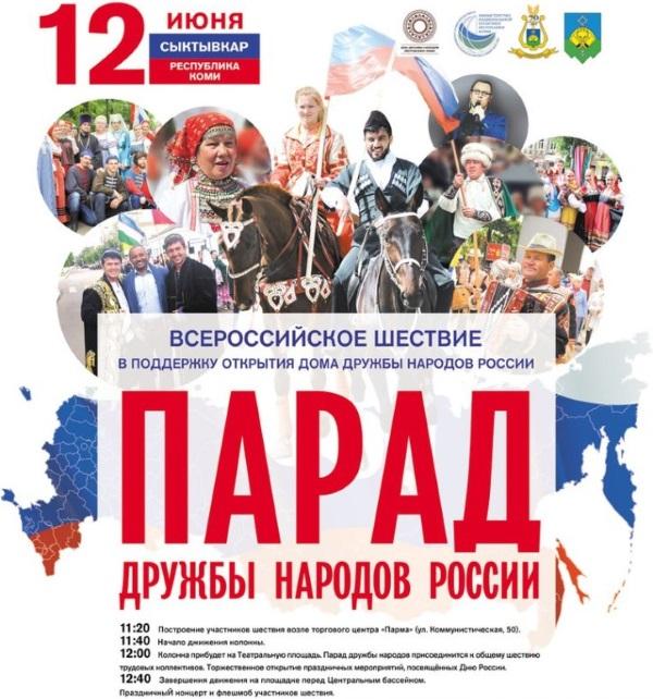 ВЙошкар-Оле 12июня пройдут Парад дружбы и остальные праздничные мероприятия