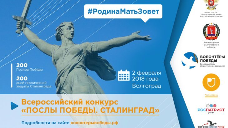 Пензенцы смогут принять участие впраздновании 75-летия Сталинградской битвы